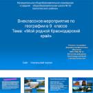Презентация Краснодарский край