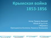 Презентация Крымская война 1853-1856