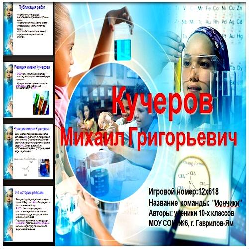 Презентация Кучеров