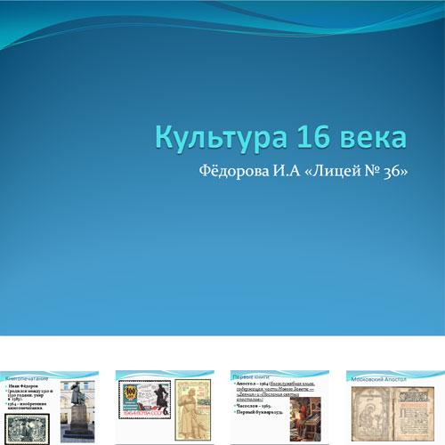 Презентация Культура 16 века