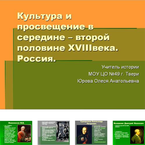 Презентация Культура России 18 века