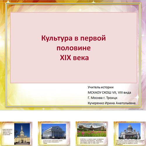 Презентация Культура России 19 века