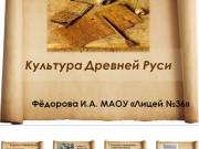 Презентация Культура Руси