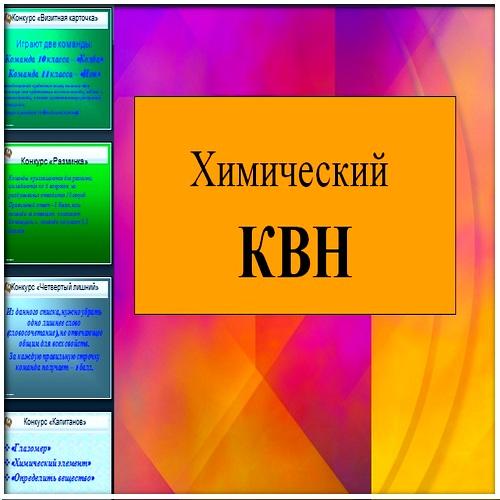 Презентация КВН