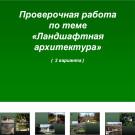 Презентация Ландшафтная архитектура