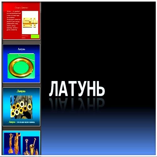Презентация Латунь