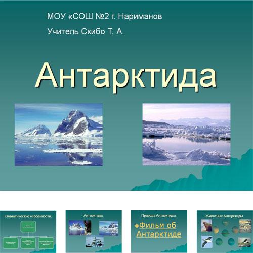 Презентация Льды Антарктиды