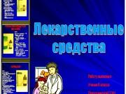 Презентация Лекарственные средства