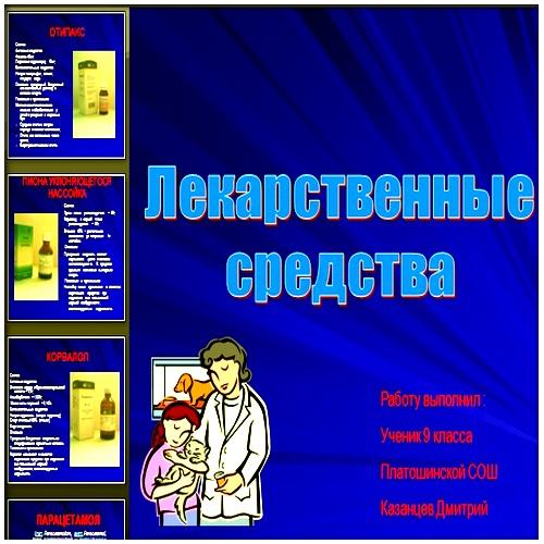 лекарственные средства от паразитов в кишечнике