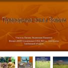 Презентация Климат и природные зоны