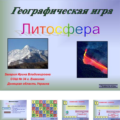 Презентация Литосфера Земли
