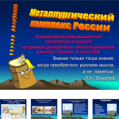 Презентация Металлургия России