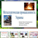 Презентация Металлургия Украины