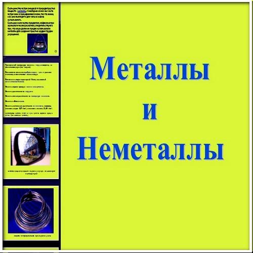 Презентация Металлы и неметаллы