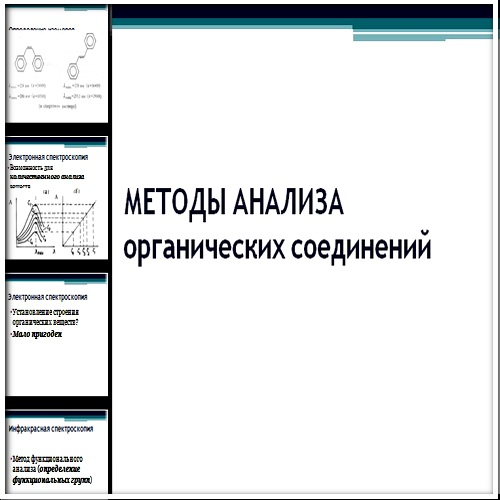 Презентация Методы анализа