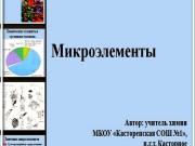 Презентация Микроэлементы