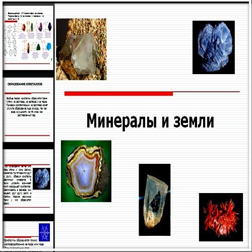 Презентация Минералы и земли