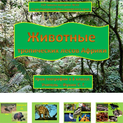 Презентация Мир животных Африки