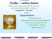 Презентация Модель Земли