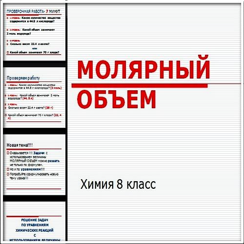 Презентация Молярный объем