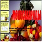 Презентация Моносахариды