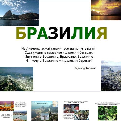 Презентация Моя Бразилия