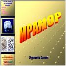 Презентация Мрамор
