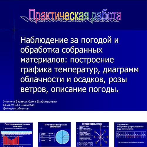 Презентация Наблюдение за погодой