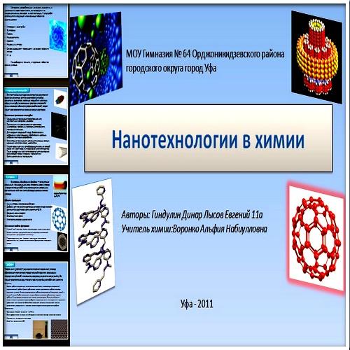Презентация Нанотехнологии