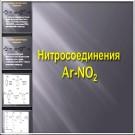 Презентация Нитросоединения