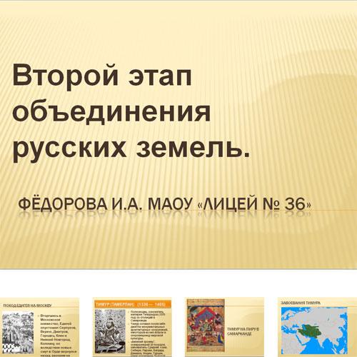 Презентация Объединение русских земель