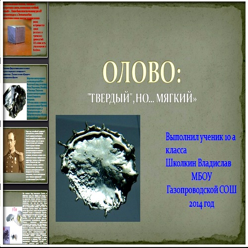 Презентация Олово