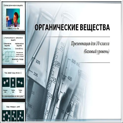 Презентация Органические вещества