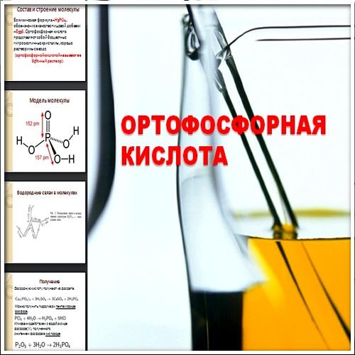 Презентация Ортофосфорная кислота