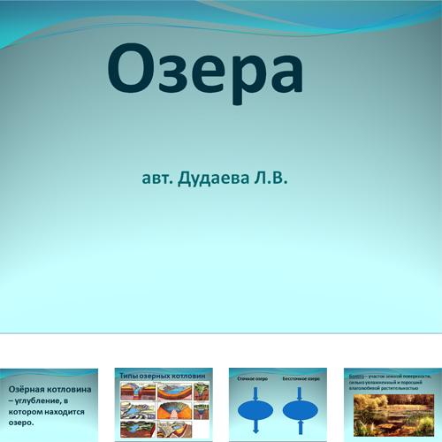 Презентация Озера
