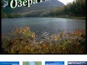 Презентация Озера России