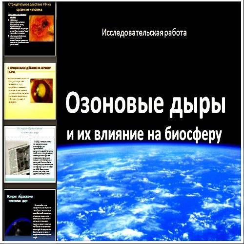 Презентация Озоновые дыры