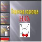 Презентация Пероксид водорода