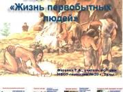 Презентация Первобытные люди