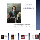 Презентация Петр Первый