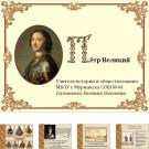 Презентация Петр Великий