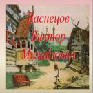 Презентация Васнецов