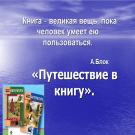 Презентация Путешествие в книгу