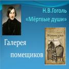 Презентация Библейские сюжеты у Салтыкова-Щедрина