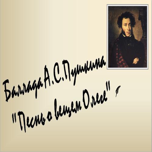 Презентация Пушкин Песнь о вещем Олеге
