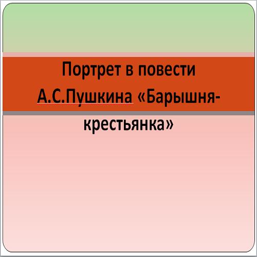 Презентация Барышня-крестьянка портрет