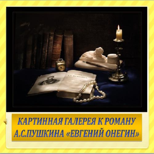 Презентация Картинная галерея Евгений Онегин