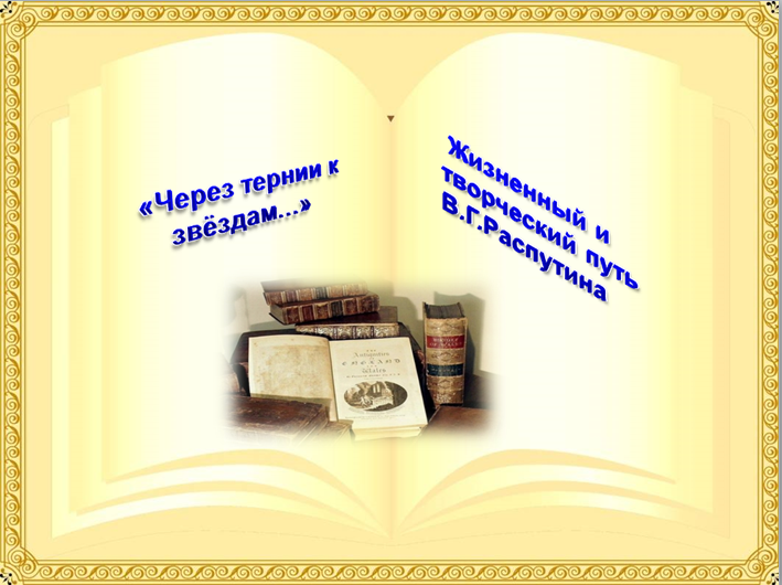 Презентация Распутина