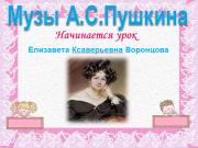 Презентация Музы Пушкина