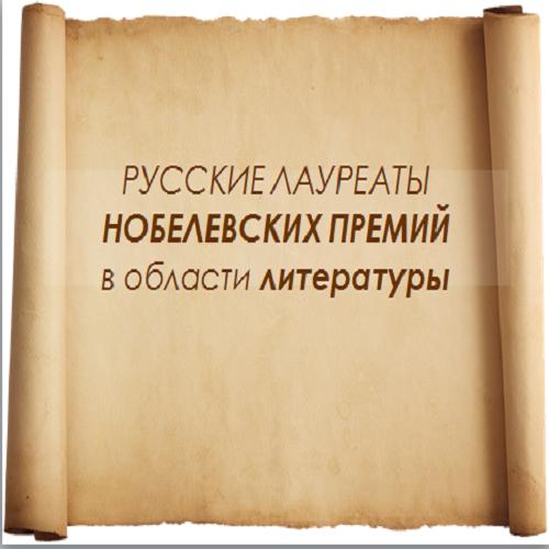 Презентация Русские лауреаты Нобелевской премии